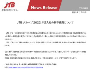 JTB採用中断