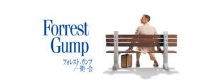 フォレスト・ガンプ