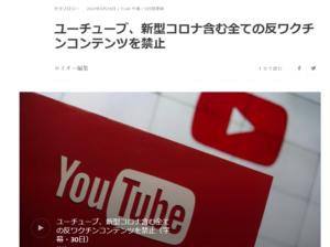 ワクチン動画禁止